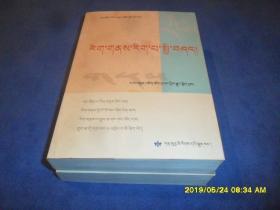 文化学概论(藏文)
