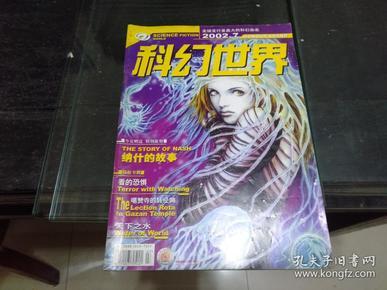 科幻世界2002.7期