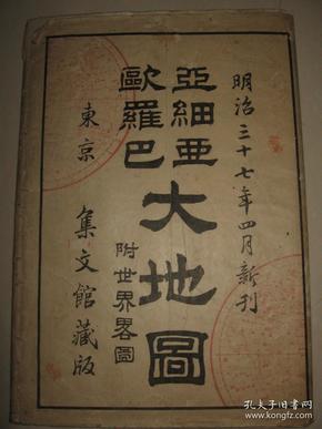 清末日本侵华老地图  1904年石印《亚细亚欧罗巴大地图》