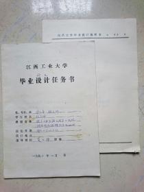南昌大学毕业设计说明书手稿《黄酒酒糟的综合利用》《提高小曲酒出酒率的研究》