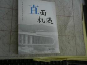 石景山奥运系列丛书直面机遇1