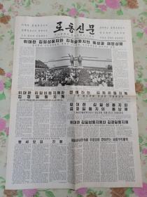朝鲜报纸 로동신문 (2015年/7月9日)