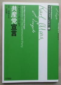 《共產黨宣言》 日文2009年