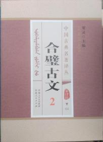 正版现货  合璧古文2 汉锡对照 新疆人民 贺灵