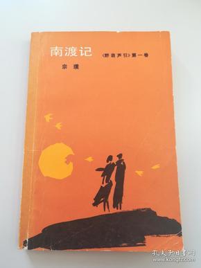 宗璞 亲笔签名赠送本《南渡记:野葫芦引 第一卷 》, 1988年一版一印,印数仅5280册,品相如图