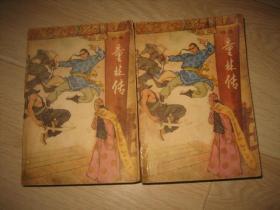 童林传(前传)全二册