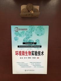 环境微生物实验技术