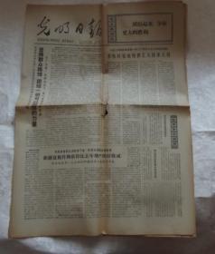 光明日报-1973年7月22日 4版-有毛主席语录