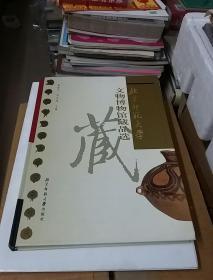 北京师范大学文物博物馆藏品选