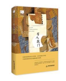 紫金文库.中国书籍文学馆:有人敲门(精装)