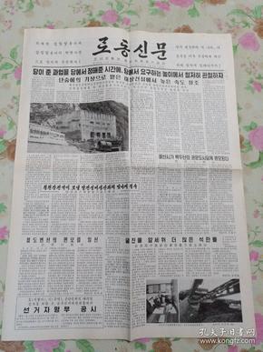 朝鲜报纸 로동신문 (2015年/7月5日)