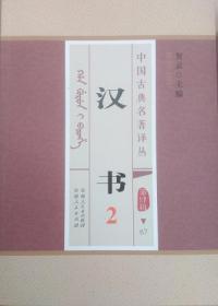 正版现货  汉书2 锡伯文 新疆人民 贺灵