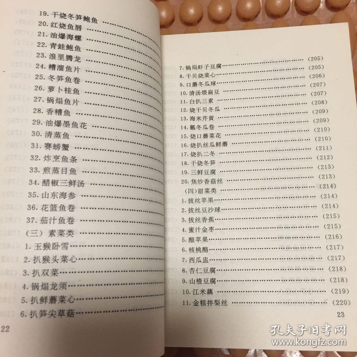 全聚德做法品好价低,请看图解,猪肉图_北京前门菜谱实物卷烤鸭拍照图片