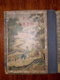 《铜版—四书集注》一函存7册