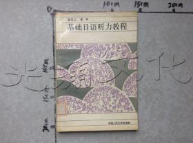 教程日语基础教程4(教学参考书)老年人ipad听力图片