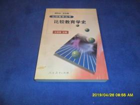 比较教育学史(比较教育丛书)