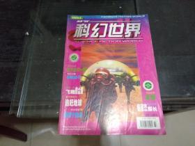 科幻世界2000.5期
