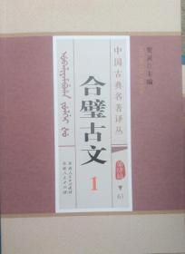 正版现货  合璧古文1 汉锡对照 新疆人民 贺灵