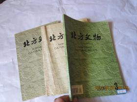 北方文物   1998年3