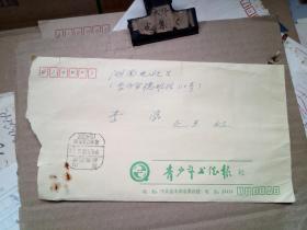 黑龙江书画家 郭恒 信札二通5页