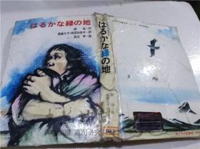 原版日本日文书 ほるかな绿の地 胡奇 君岛久子 株式会社太平出版社 1984年6月 大32开硬精装