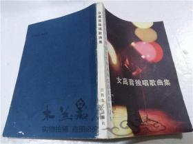 女高音独唱歌曲集 杨今豪 百花文艺出版社 1985年5月 32开平装