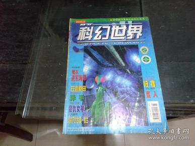 科幻世界2000.6期