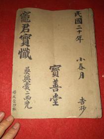 民国抄本:《灶君宝忏》(抄:湖州金盖山藏版)