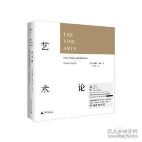 艺术论(24开精装 全一册)