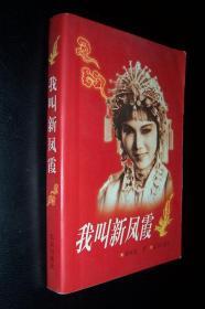 我叫新凤霞:著名戏剧家吴祖光签名钤印、著名评剧皇后新凤霞钤印、吴霜、刘秀荣签名本