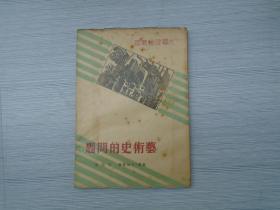 艺术是的问题——文艺理论丛书。(32开平装1本,中华民国二十六年4月发行,保证原版正版老书,详见书影)