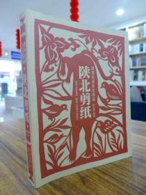 陕北剪纸—陈山桥/编著 2012年一版一印5000册 原价68