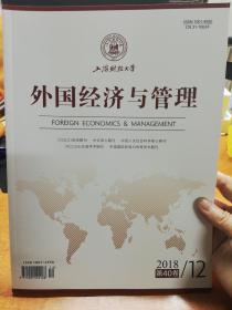 外国经济与管理2018年第12期