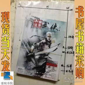 今古传奇   武侠版    2015  5   7   12   共3本合售