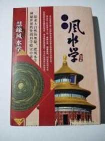 慧缘风水学(2012年9月第18次印刷)