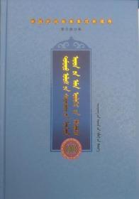 正版现货  中国民间故事集成 新疆卷 蒙古族分卷 蒙文 新疆人民