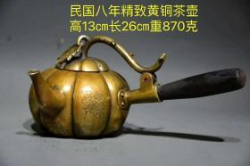 民国八年精致黄铜茶壶,做工精致,包浆均匀厚重,皮壳老辣,器型别致,保存完好。