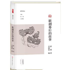 歌剧幕后的故事/副刊文丛