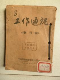 1949年浮梁地委工作通讯第1期创刊号至第八期带增刊号共9本线装一册