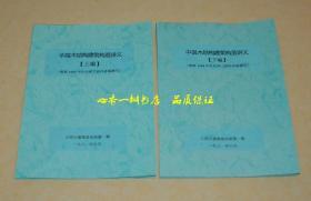 中国木结构建筑构造讲义【根据1964年杜仙洲工程师讲稿撰写】(上下编/全二册)
