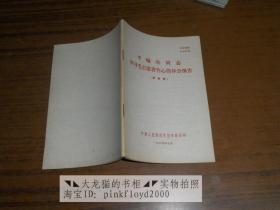 丰福生同志学习毛主席著作心得体会报告 记录稿 (1964年)