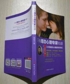 只有婚恋心理专家知道:女性婚恋心理指导手册