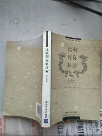 清华大学法学系列教材:比较国际私法