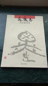 <<高庆春书法篆刻集>>全新 毛笔 签名本 签赠本