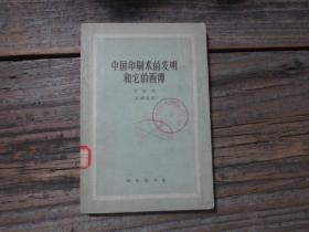 中国印刷术的发明和它的西传