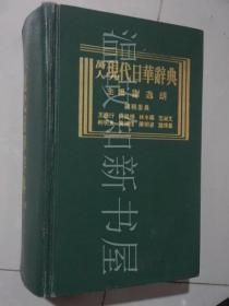 万人现代日华辞典  (正版现货).