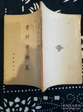 民国书 会计学精义 秦庆钧 编著  世界书局 1947-9 再版(D6-05)