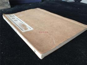 大正时期汉诗社刊《青灯集》(第六辑)1册全,卷首有数页珂罗版书画,近代日本汉诗集书画卷集诗书画一体