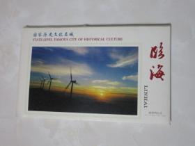 邮资明信片 国家历史文化名城 临海(全10张)