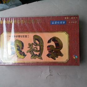 二十五集电视连续剧 -西游记【正版VCD精编珍藏版,25片装】